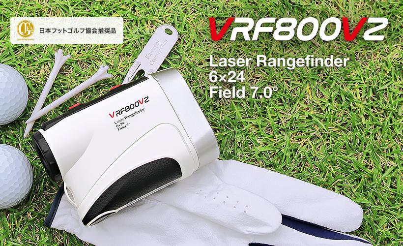 打つべき距離が瞬時にわかる 軽量コンパクトなレーザー距離計<日本フットゴルフ協会推奨品>