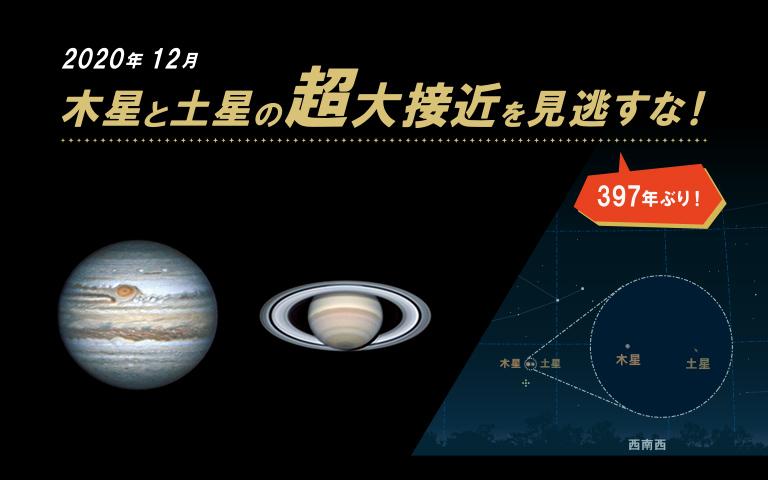 木星と土星の超接近を見逃すな!