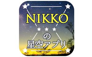 リアルタイムな日光の星空を再現する「NIKKOの星空アプリ」を開発