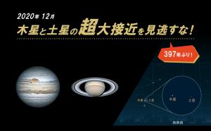 江戸時代以来397年ぶりの天文現象! 12月21日~22日の日没後に「木星と土星の超大接近」を見よう