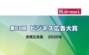 第59回 フジサンケイ ビジネスアイ ビジネス広告大賞「シリーズ広告部門 銅賞」を受賞