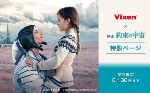 映画『約束の宇宙(そら)』×Vixen コラボキャンペーン、Twitterへの感想投稿で豪華賞品をプレゼント。Vixen宇宙グッズを集めた特設ページも4月12日より期間限定オープン!