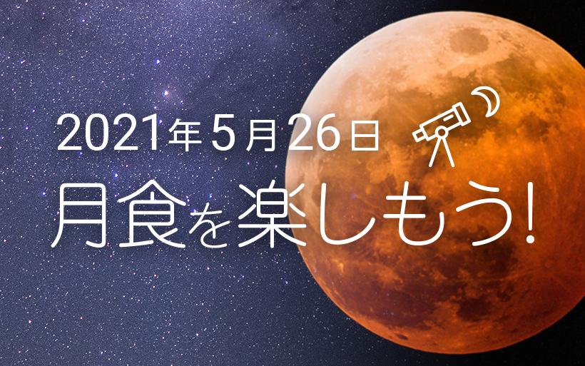 5月26日皆既月食を楽しもう!