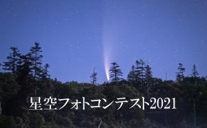 ビクセン主催 第2回「星空フォトコンテスト」の開催が決定!