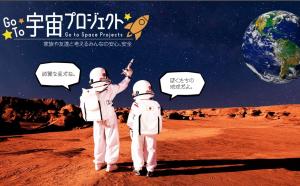 """""""GOTO宇宙プロジェクト""""に協力。「夢の人工衛星」を考えよう!"""