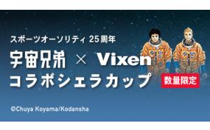 「宇宙兄弟×Vixen」オリジナルデザインのコラボシェラカップ。スポーツオーソリティにて限定発売