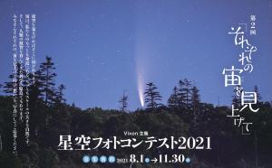 第2回「それぞれの宙を見上げて」星空フォトコンテスト2021を開催