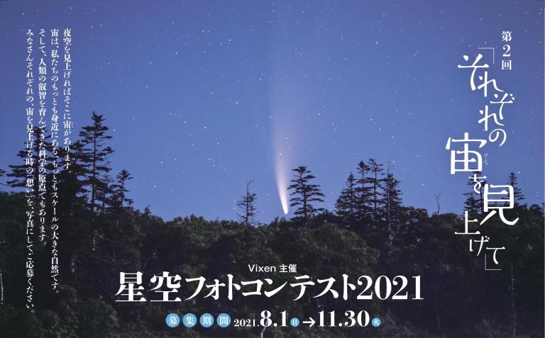 第2回「それぞれの宙を見上げて」星空フォトコンテスト2021
