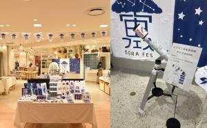 「宙(そら)フェス夜市(よいち)」初のリアル店舗が期間限定で博多にオープン。ビクセン・デコレーション天体望遠鏡も展示
