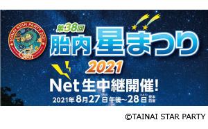 「第38回 胎内星まつり2021」Net生中継に参加