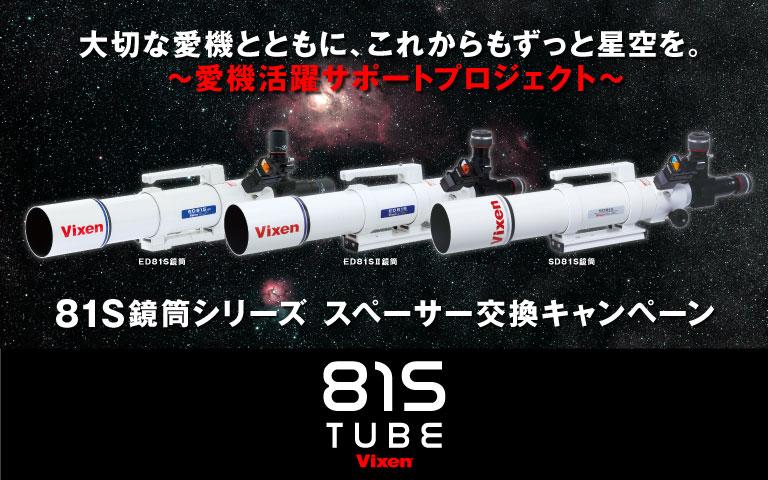 81S鏡筒シリーズ スペーサー交換キャンペーン