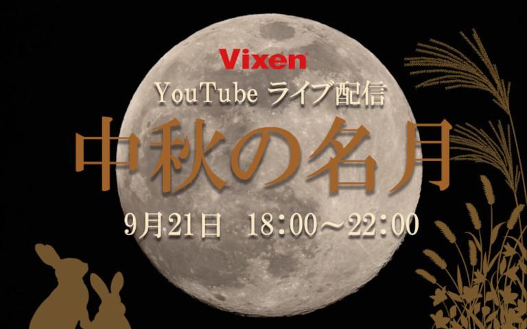 9月21日中秋の名月YouTubeライブ配信<br>「ビクセン鏡筒大集合!」