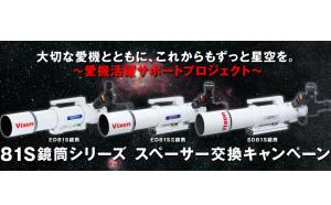 【大切な愛機と共に、これからもずっと星空を。~愛機活躍サポートプロジェクト~『81S鏡筒シリーズ スペーサー交換キャンペーン』を実施 】