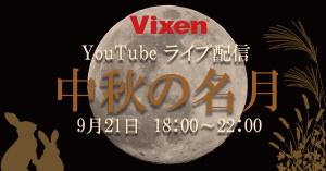 9月21日(火)、「中秋の名月」をライブ配信