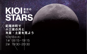 10月18日(月)東京ガーデンテラス紀尾井町『KIOI STARS 星空の集い。―紀尾井町で十三夜の月と木星・土星を見よう―』に協力