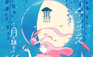 『上を向いて遊ぼう!』宙フェス TOKYO2021@日本橋に特別協賛・出店 11月13日(土)14日(日)開催