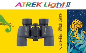 星空や動物がぐっと近くに。子どもも大人も、ソトあそびが楽しくなる双眼鏡『アトレックライトIIシリーズ』を10月28日(木)に発売