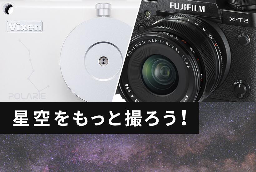 30fe0a5d1ef4 開発担当者たちのこだわりと製品開発の裏舞台を、現場の声を交えながら、ポラリエ用ステップアップキットが広げる星空写真の世界をご紹介します。