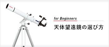 for Beginners 天体望遠鏡の選び方