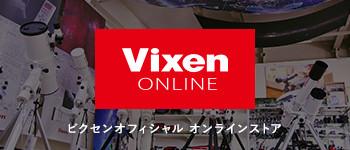 Vixen ONLINE ビクセンオフィシャルオンラインストア