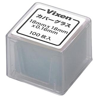 Vixen 顕微鏡 カバーグラス100