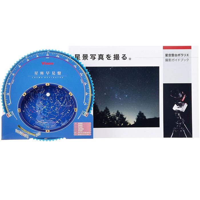 Vixen ポータブル赤道儀 星空雲台 ポラリエ