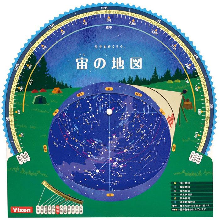 Vixen 観望グッズ 星座早見盤 宙の地図(アウトドア) —