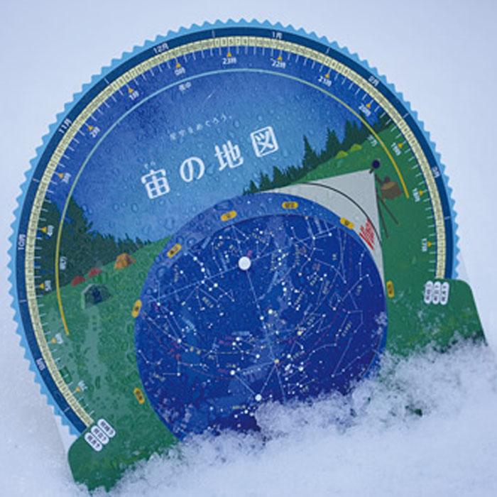 Vixen 観望グッズ 星座早見盤 宙の地図(アウトドア)