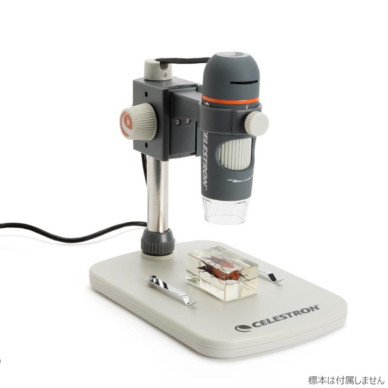 CELESTRON 顕微鏡 デジタル顕微鏡 ハンディ PRO —