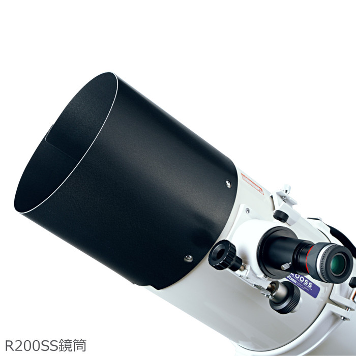 Vixen天体望遠鏡 200mm用対物フード