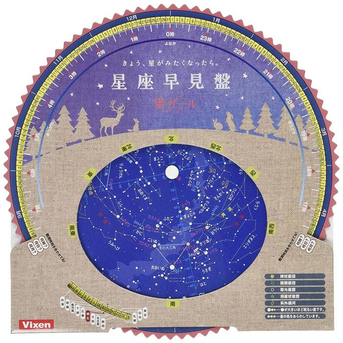 Vixen 観望グッズ 星座早見盤 for 宙ガール(ナチュラル) —
