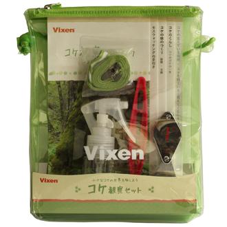Vixen 観望グッズ コケ観察セット