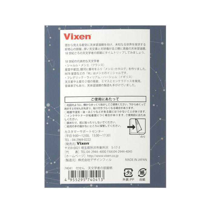 Vixen ステーショナリー 付箋 天文学者の部屋柄