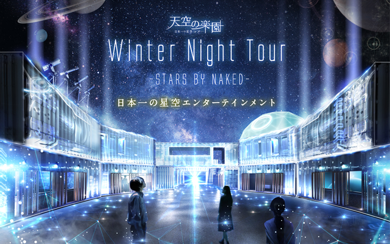 天空の楽園 Winter NightTour STARS BY NAKED