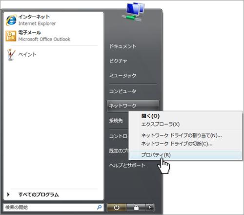 「スタート」(または画面左下のWindowsマーク)をクリックします。スタートメニューが表示されます。「ネットワーク」をクリックしてメニューを表示し「プロパティ」をクリックします。