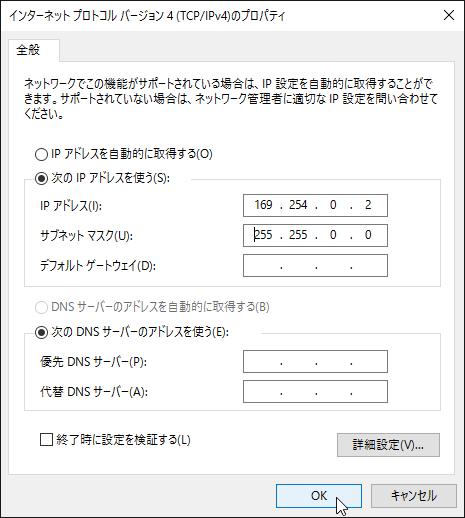 「インターネット プロトコル バージョン4(TCP/IPv4)のプロパティ」画面が表示されますので、「次のIPアドレスを使う(S):」にチェックを入れて、IPアドレス、サブネットマスクを次のように設定します。