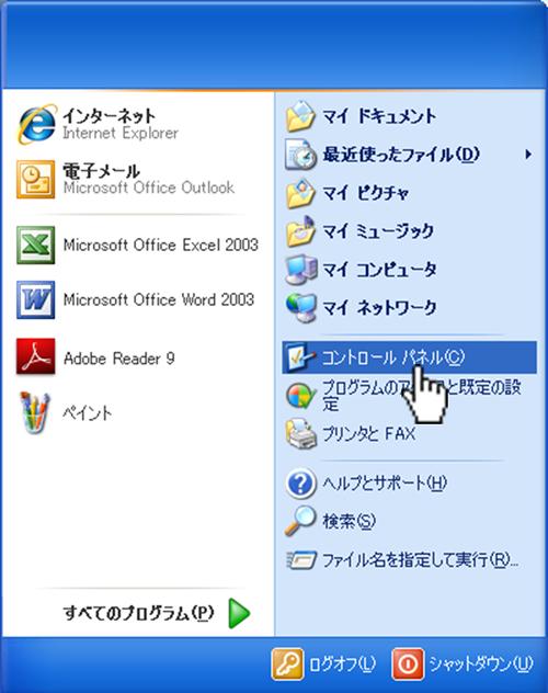 「スタート」(または画面左下のWindowsマーク)をクリックします。スタートメニューが表示されますので、この中の「コントロールパネル」をクリックします。