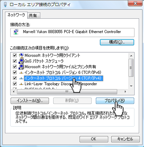 「この接続は次の項目を使用します」の中の「インターネットプロトコルバージョン 4(TCP/IPv4)」を選択し、右下の「プロパティ」をクリックします。