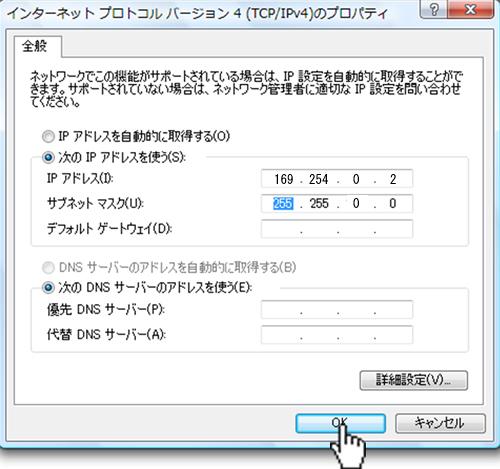 """「インターネットプロトコルバージョン 4(TCP/IPv4)のプロパティ」画面が表示されますので、""""次のIPアドレスを使う""""にチェックを入れてIPアドレス、サブネットマスクを次のように設定します。"""