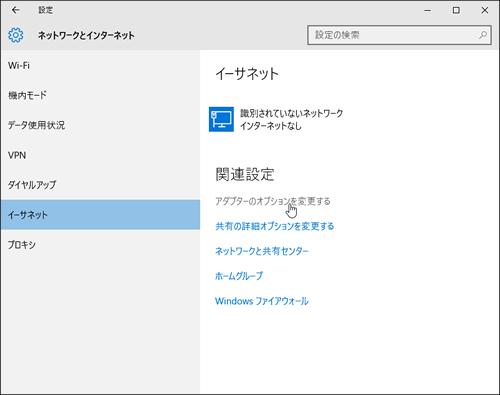 「イーサネット」を選択し、「関連設定」の中の「アダプターのオプションを変更する」をクリックします。「ネットワーク接続」画面が表示されます