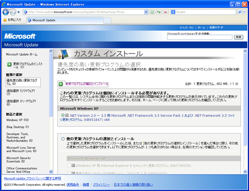 Microsoft.NET Framework1.1のインストール  …