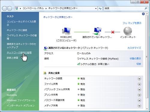 「ネットワークと共有センター」画面が表示されますので、左側の「ネットワーク接続の管理」をクリックします。
