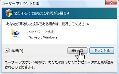 ※次の画面が表示された場合は「続行 (C)」をクリックします。