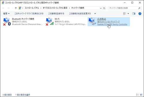 「イーサネット」をクリックします。「イーサネットの状態」画面が表示されます。
