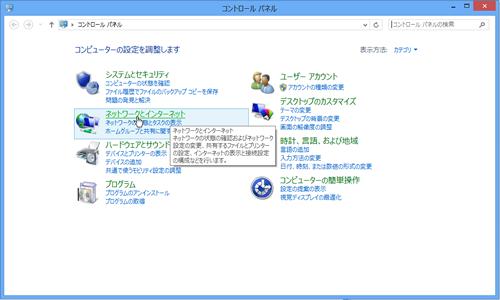 「ネットワークと共有センター」をクリックします。「基本ネットワーク情報の表示と接続のセットアップ」画面が表示されます。