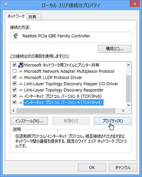 """「インターネットプロトコルバージョン 4(TCP/IPv4)のプロパティ」画面が表示されますので、""""次のIPアドレスを使う(S)""""にチェックを入れてIPアドレス、サブネットマスクを次のように設定します。"""