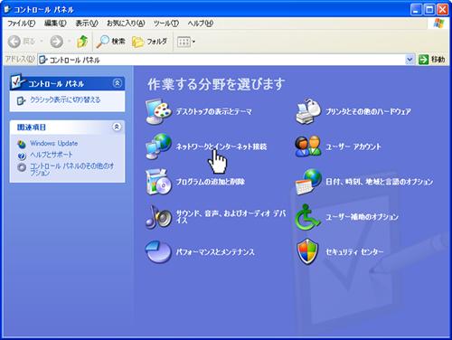 「コントロールパネル」画面が表示されますので、「ネットワークとインターネット接続」をクリックします。